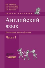 Английский язык. Начальный этап обучения. В двух частях. Часть первая (+ CD-ROM)