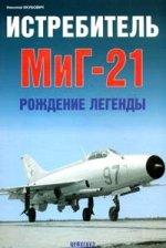 Истребитель Миг-21. Рождение легенды