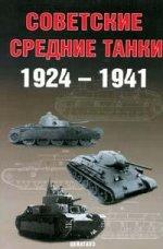 Советские средние танки 1924-1941 гг