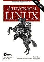 Запускаем Linux, 4-е издание (файл PDF)