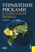 А.Б. Косолапов. Управление рисками в туристском бизнесе.Уч.пос