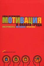 Мотивация и оплата труда. Инструменты. Методики. Практика. 3-е издание