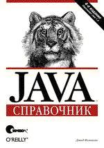 Java. Справочник, 4-е издание (файл PDF)