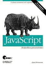 JavaScript. Подробное руководство, 4-е издание (файл PDF)