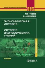Экономическая история. История экономических учений. 3-е изд., стер. Гусейнов Р.М., Семенихина В.А