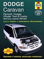 Dodge Caravan. Plymouh Voyager. Chrysler Town & Country. Ремонт и техническое обслуживание