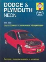 Dodge & Plymouth Neon 2000-2005. Ремонт и техническое обслуживание