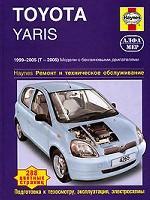 Toyota Yaris. Ремонт и техническое обслуживание