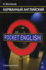 Карманный английский. Самоучитель. 3-е издание, переработанное