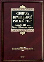 Словарь правильной русской речи. Около 40 000 слов. Более 400 комментариев