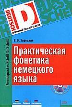 Практическая фонетика немецкого языка (+ CD)