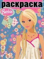 "Раскраска ""Барби"" № РБ 0801"