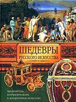 Шедевры русского искусства