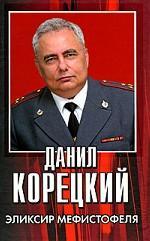 Эликсир Мефистофеля
