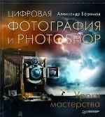 Цифровая фотография и Photoshop. уроки мастерства