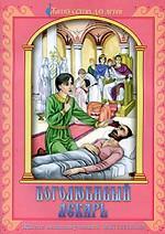 Боголюбивый лекарь. Житие великомученика Пантелеимона