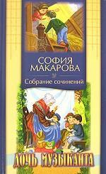 София Макарова. Собрание сочинений. Том 6. Дочь музыканта