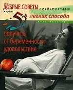 52 легких способа получить от беременности удовол