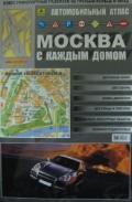 Москва с каждым домом. Автомобильный атлас. Выпуск 2`2009