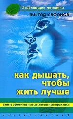 Скачать Как дышать, чтобы жить лучше бесплатно В. Сафонов