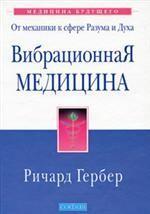 Вибрационная медицина