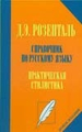 Справочник по русскому языку. Практическая стилистика. 2-е издание