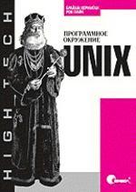 Unix. Программное окружение (файл PDF)