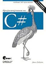 Программирование на C# (файл PDF)