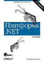 Платформа .NET. Основы (файл PDF)