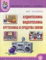 Тематический словарь в картинках: Мир человека: Аудиотехника, Видеотехника, Оргтехника и средства связи