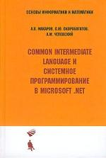 Common Intermediate Language и системное программирование в Microsoft. NET