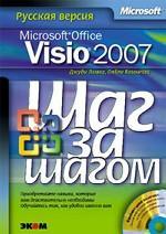 Microsoft Office Visio 2007. Русская версия (+CD)