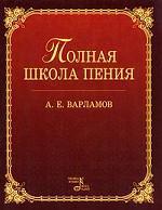 Полная школа пения: Учебное пособие. 4-е изд., стер