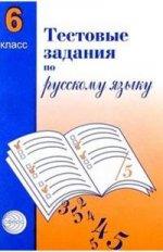Тестовые задания по рус. языку 6кл
