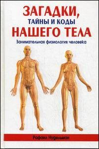 Загадки, тайны и коды нашего тела