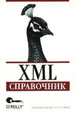 XML. Справочник (файл PDF)