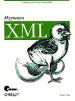 Изучаем XML (файл PDF)