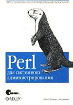 Perl для системного администрирования (файл PDF)