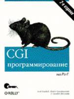 CGI-программирование на Perl, 2-е издание (файл PDF)