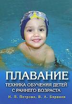 Плавание. Техника обучения детей с раннего возраста