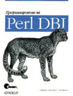 Программирование на Perl DBI (файл PDF)