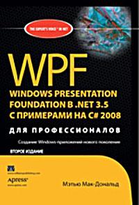 WPF: Windows Presentation Foundation в .Net 3.5 с примерами на C# 2008 для профессионалов. Второе издание