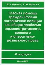 Гласная помощь граждан России пограничной полиции как общая проблема административного, военного и оперативно-розыскного права