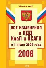 Все изменения в ПДД, КоаП и ОСАГО с 1 июля 2008 года