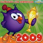 Календарь 2009. Смешарики
