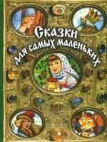 Сказки для самых маленьких