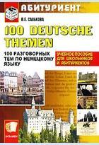 100 Deutsche themen. 100 разговорных тем по немецкому языку