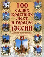 100самых красивых мест и городов России
