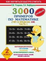 Математика 2кл 1ч 3000 примеров [счет в пред.100]