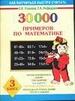 Математика. 3 класс. 30000 примеров по математике
